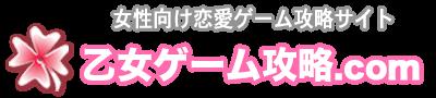 乙女ゲーム攻略.com