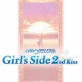 ときめきメモリアル Girl's Side 2nd Kiss